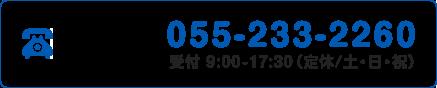 お電話でのお問い合わせ055-233-2260 受付9:00-17:30(定休/土・日・祝)